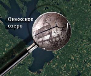 Бесов Нос — уникальный мыс на берегу Онежского озера, испещрённый древними изображениями